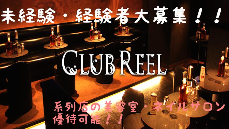 CLUB REEL