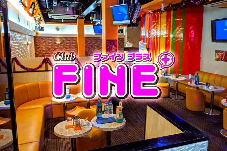 club FINE+