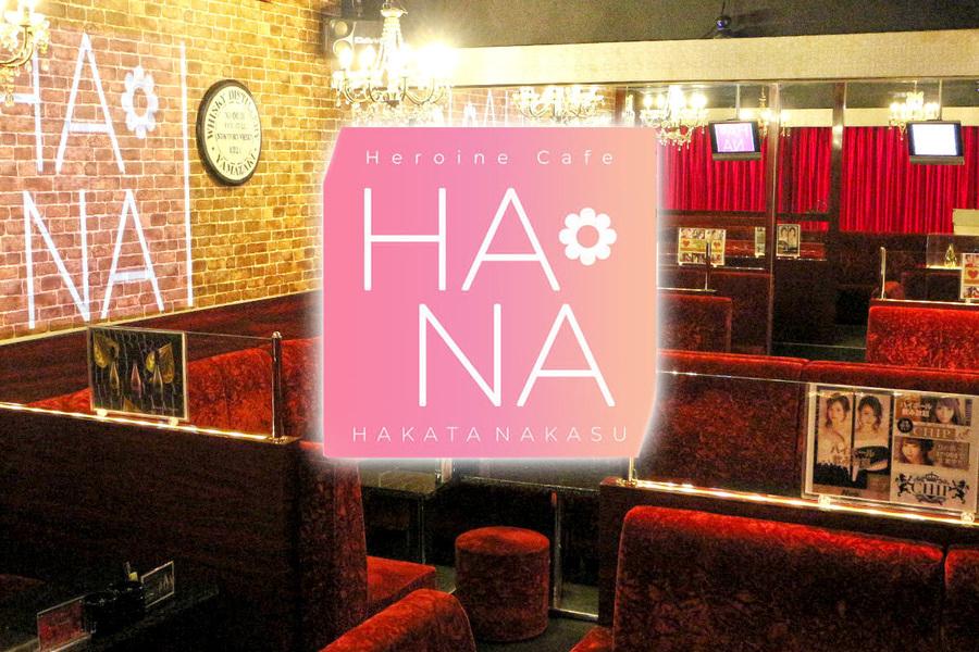 Heroine Cafe HANA2部