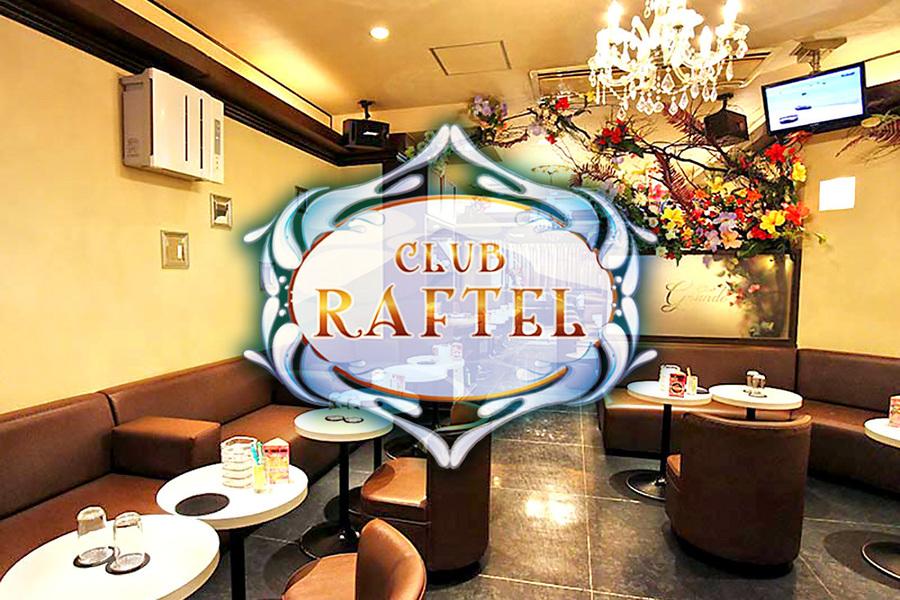 CLUB RAFTEL(夜)