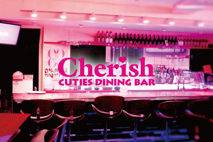 CUTIES DINING BAR Cherish 2号店