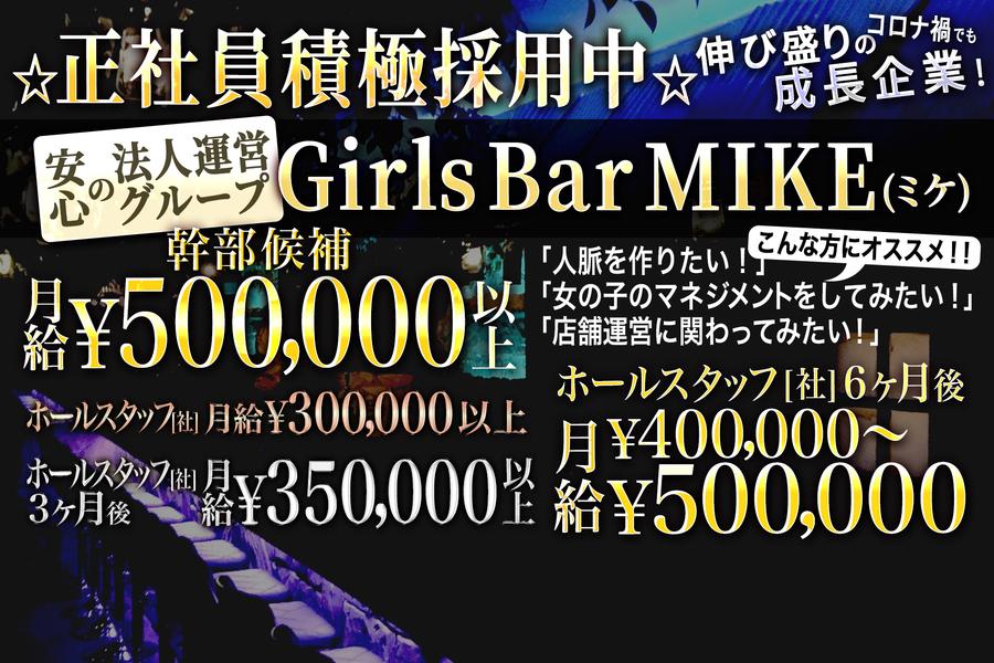 Girls Bar MIKE