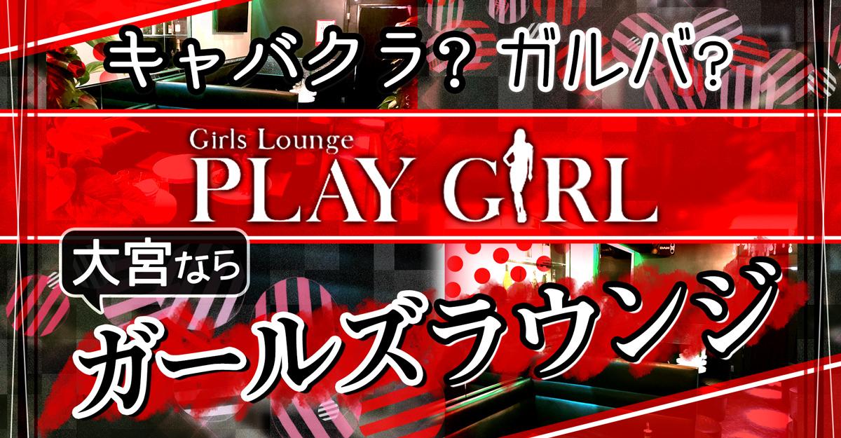 Girls Lounge PLAY GIRL(プレイガール) さいたま市大宮 ラウンジ