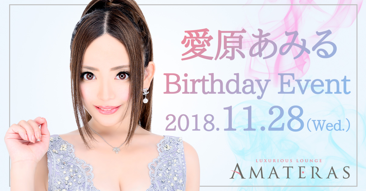 amiru birthday