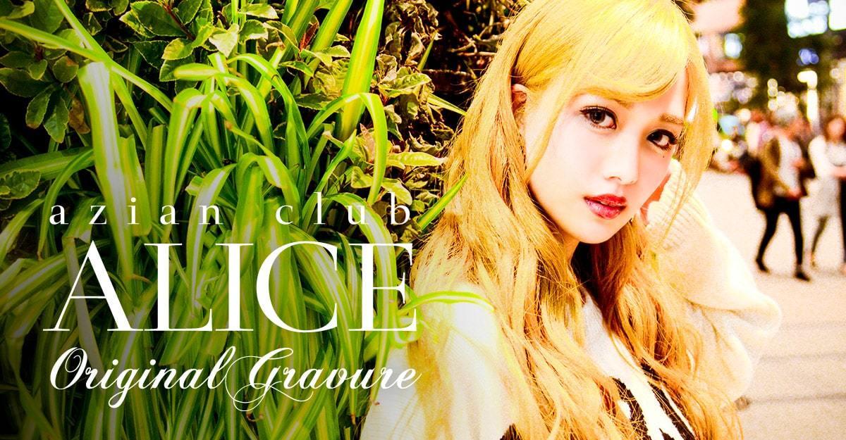 ALICE GRAVURE