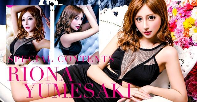 riona interview